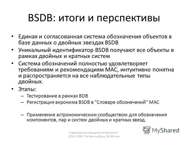 BSDB: итоги и перспективы Единая и согласованная система обозначения объектов в базе данных о двойных звездах BSDB Уникальный идентификатор BSDB получают все объекты в рамках двойных и кратных систем Система обозначений полностью удовлетворяет требов