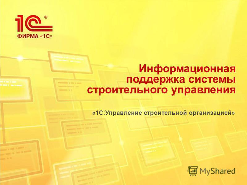 Информационная поддержка системы строительного управления «1С:Управление строительной организацией»