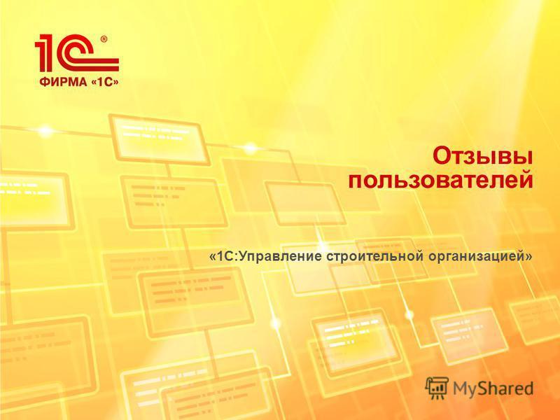 Отзывы пользователей «1С:Управление строительной организацией»