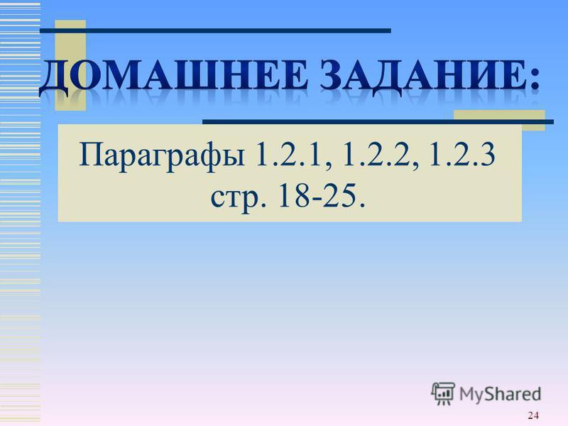 24 Параграфы 1.2.1, 1.2.2, 1.2.3 стр. 18-25.
