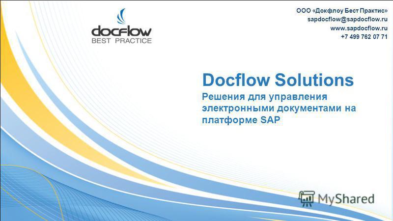 ООО «Докфлоу Бест Практис» sapdocflow@sapdocflow.ru www.sapdocflow.ru +7 499 762 07 71 Docflow Solutions Решения для управления электронными документами на платформе SAP