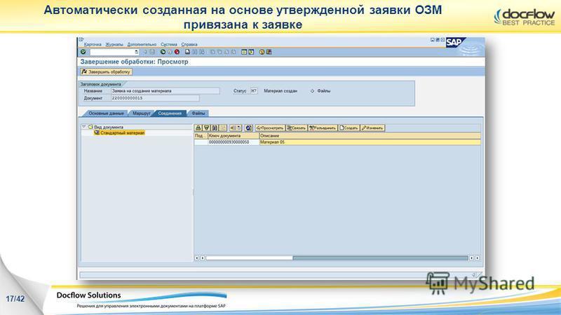 Автоматически созданная на основе утвержденной заявки ОЗМ привязана к заявке 17/42
