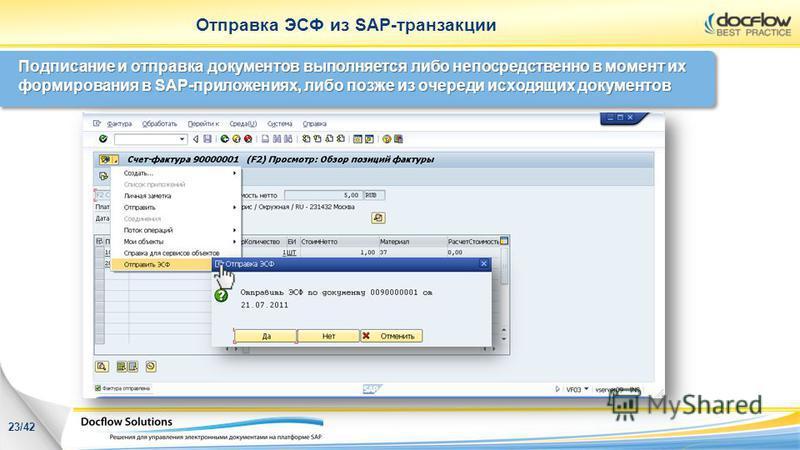 Отправка ЭСФ из SAP-транзакции Подписание и отправка документов выполняется либо непосредственно в момент их формирования в SAP-приложениях, либо позже из очереди исходящих документов 23/42