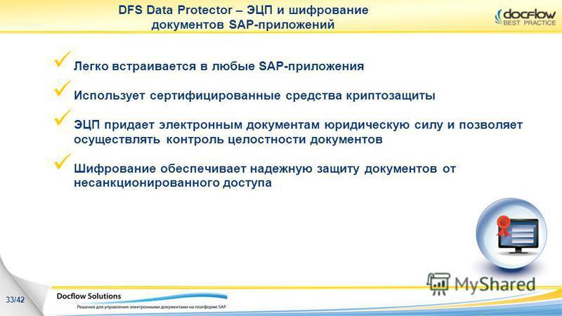 Легко встраивается в любые SAP-приложения Использует сертифицированные средства криптозащиты ЭЦП придает электронным документам юридическую силу и позволяет осуществлять контроль целостности документов Шифрование обеспечивает надежную защиту документ