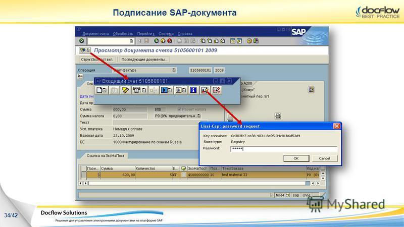 Подписание SAP-документа 34/42