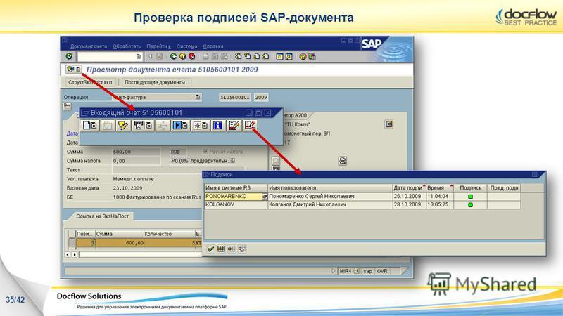 Проверка подписей SAP-документа 35/42