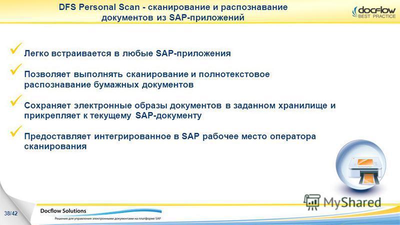 Легко встраивается в любые SAP-приложения Позволяет выполнять сканирование и полнотекстовое распознавание бумажных документов Сохраняет электронные образы документов в заданном хранилище и прикрепляет к текущему SAP-документу Предоставляет интегриров