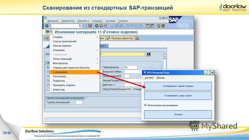 Сканирование из стандартных SAP-транзакций 39/42