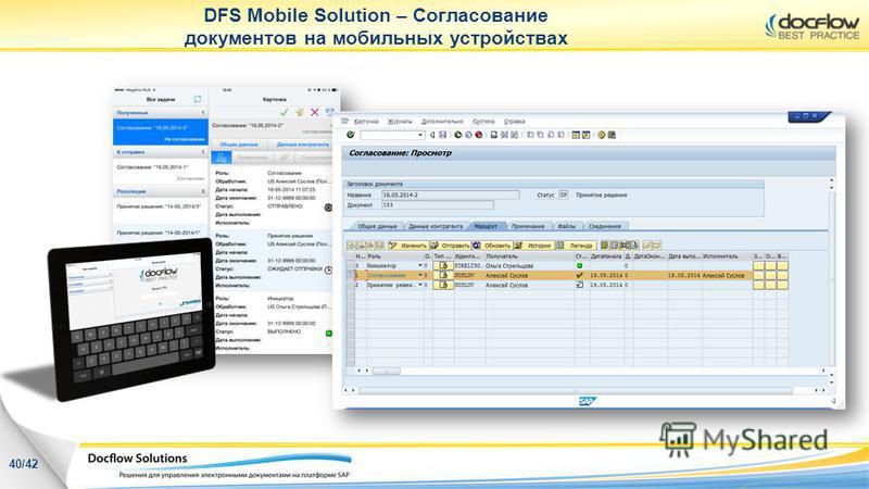 DFS Mobile Solution – Согласование документов на мобильных устройствах 40/42