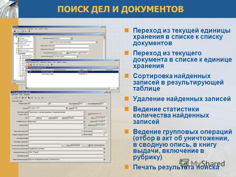 Переход из текущей единицы хранения в списке к списку документов Переход из текущего документа в списке к единице хранения Сортировка найденных записей в результирующей таблице Удаление найденных записей Ведение статистики количества найденных записе
