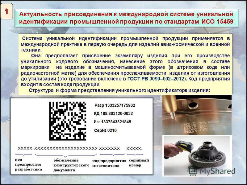 Актуальность присоединения к международной системе уникальной идентификации промышленной продукции по стандартам ИСО 15459 1 Система уникальной идентификации промышленной продукции применяется в международной практике в первую очередь для изделий ави
