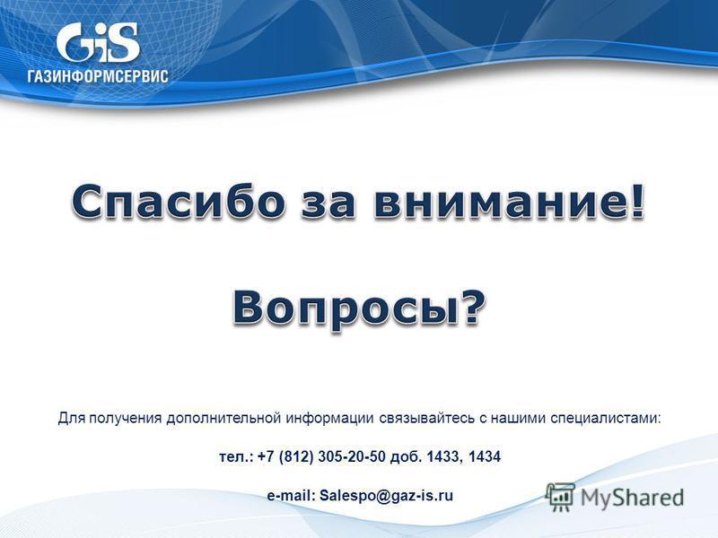 Для получения дополнительной информации связывайтесь с нашими специалистами: тел.: +7 (812) 305-20-50 доб. 1433, 1434 e-mail: Salespo@gaz-is.ru