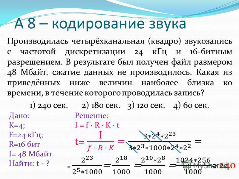 А 8 – кодирование звука Производилась четырёхканальная (квадро) звукозапись с частотой дискретизации 24 к Гц и 16-битным разрешением. В результате был получен файл размером 48 Мбайт, сжатие данных не производилось. Какая из приведённых ниже величин н
