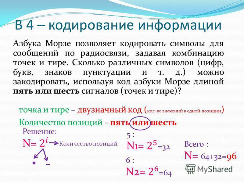 В 4 – кодирование информации Азбука Морзе позволяет кодировать символы для сообщений по радиосвязи, задавая комбинацию точек и тире. Сколько различных символов (цифр, букв, знаков пунктуации и т. д.) можно закодировать, используя код азбуки Морзе дли