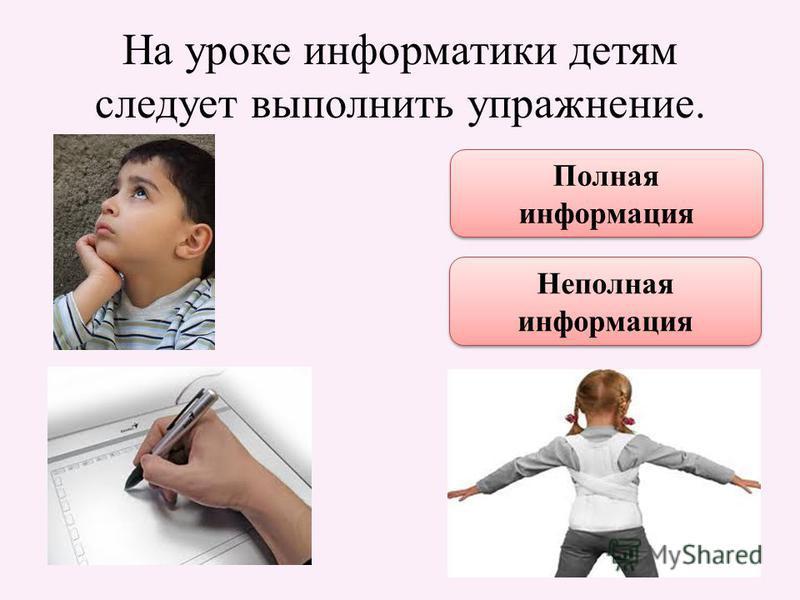 На уроке информатики детям следует выполнить упражнение. Полная информация Полная информация Неполная информация Неполная информация