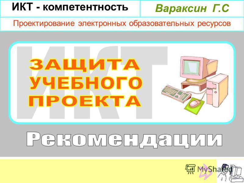 ИКТ - компетентность Вараксин Г.С Проектирование электронных образовательных ресурсов