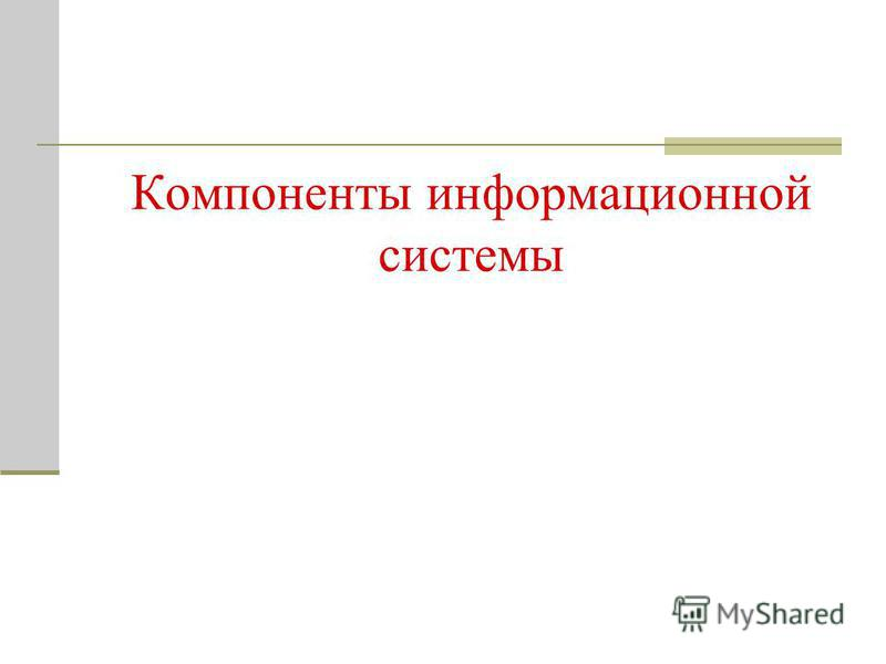 Компоненты информационной системы