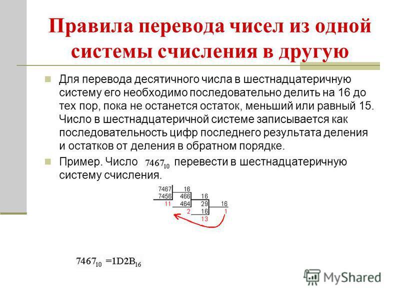 Правила перевода чисел из одной системы счисления в другую Для перевода десятичного числа в шестнадцатеричную систему его необходимо последовательно делить на 16 до тех пор, пока не останется остаток, меньший или равный 15. Число в шестнадцатеричной
