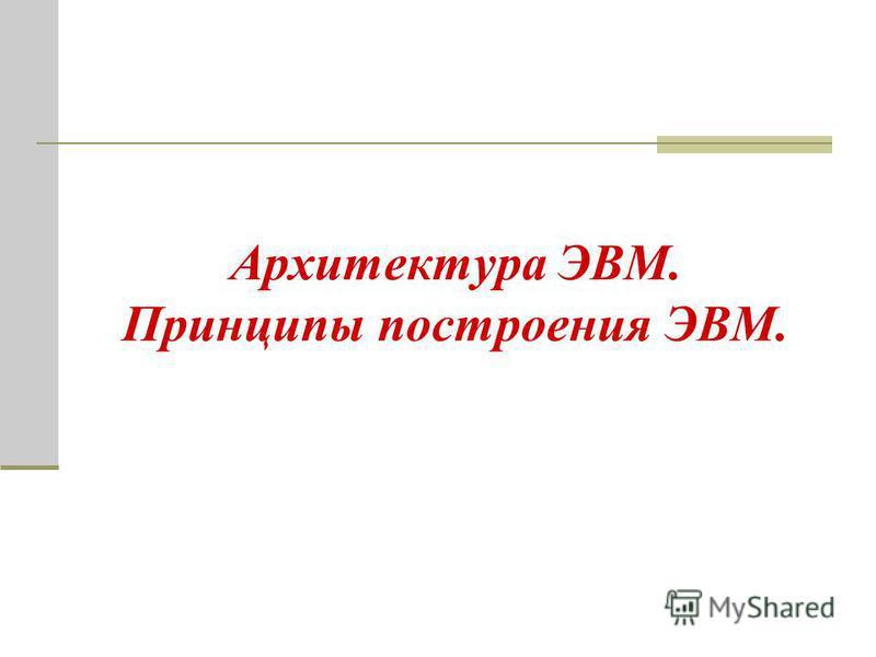 Архитектура ЭВМ. Принципы построения ЭВМ.