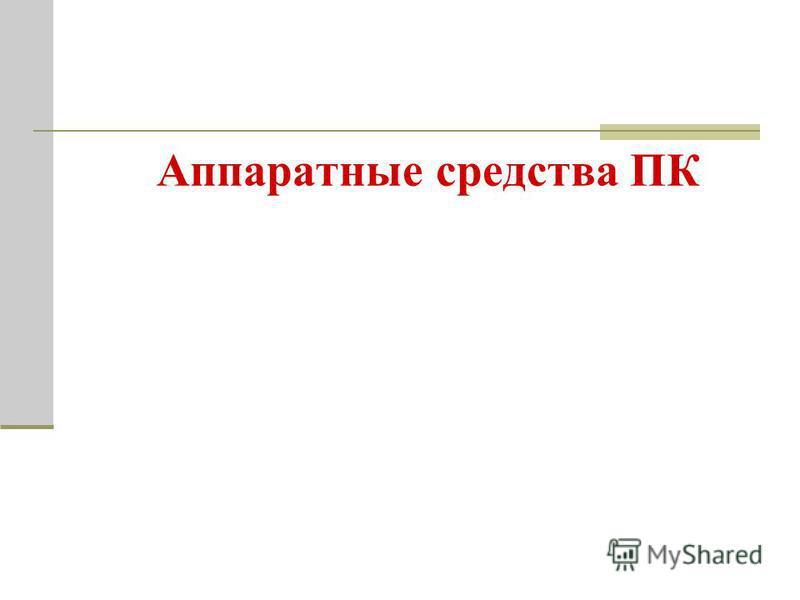 Аппаратные средства ПК