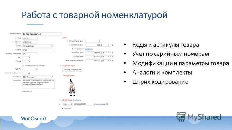 Работа с товарной номенклатурой Коды и артикулы товара Учет по серийным номерам Модификации и параметры товара Аналоги и комплекты Штрих кодирование