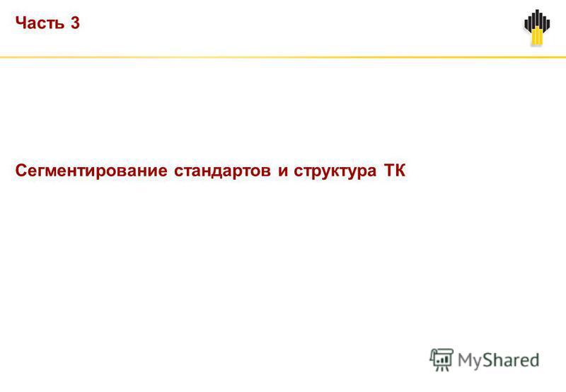 Часть 3 Сегментирование стандартов и структура ТК