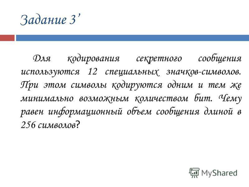 Задание 3 Племя Мумбу-Юмбу использует алфавит из букв: α β γ δ ε ζ η θ λ μ ξ σ φ ψ, точки и для разделения слов используется пробел. Сколько информации несет свод законов племени, если в нем 12 строк и в каждой строке по 20 символов?