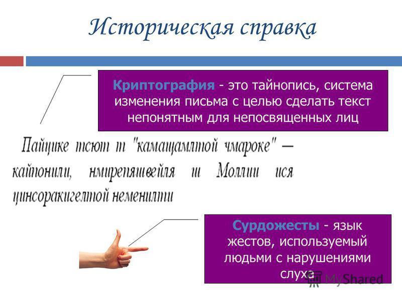 Рассматриваемые вопросы : историческая справка ; двоичное кодирование текстовой информации ; расчет количества текстовой информации.