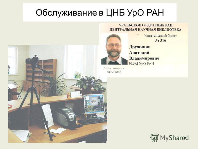 5 Обслуживание в ЦНБ УрО РАН
