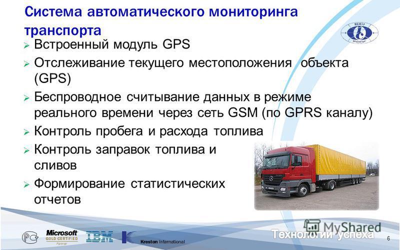 6 Встроенный модуль GPS Отслеживание текущего местоположения объекта (GPS) Беспроводное считывание данных в режиме реального времени через сеть GSM (по GPRS каналу) Контроль пробега и расхода топлива Контроль заправок топлива и сливов Формирование ст