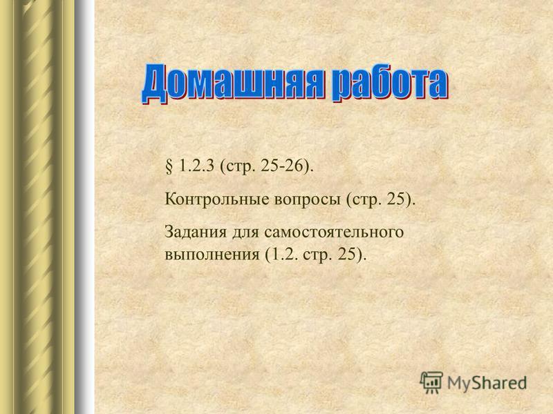 § 1.2.3 (стр. 25-26). Контрольные вопросы (стр. 25). Задания для самостоятельного выполнения (1.2. стр. 25).