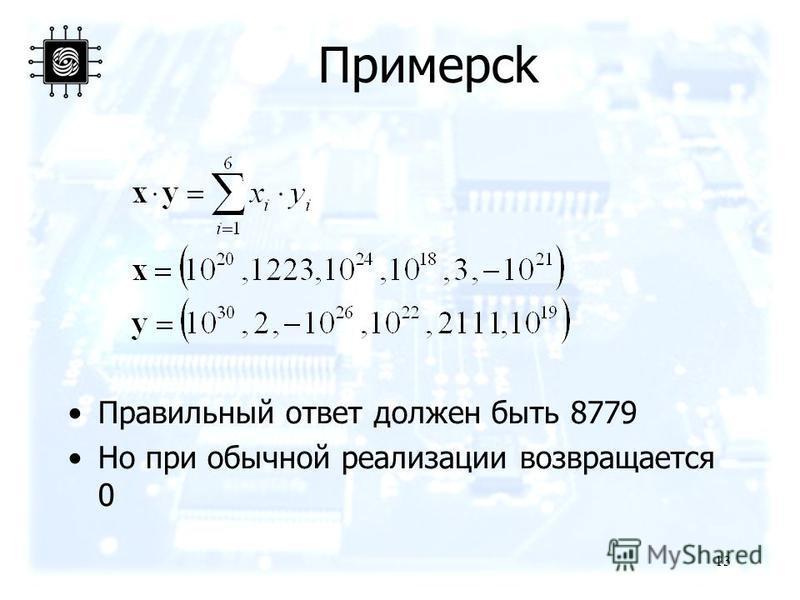13 Примерck Правильный ответ должен быть 8779 Но при обычной реализации возвращается 0