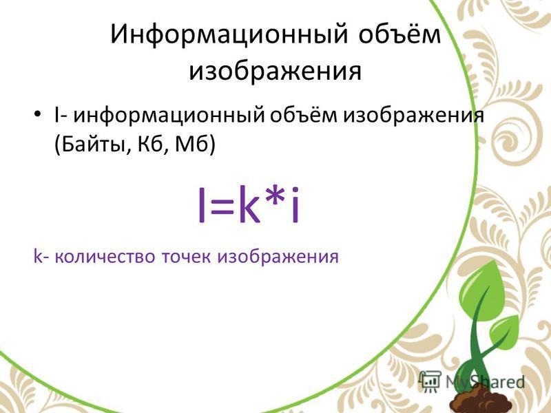 Информационный объём изображения I- информационный объём изображения (Байты, Кб, Мб) I=k*i k- количество точек изображения