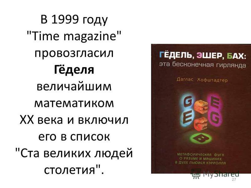 В 1999 году Time magazine провозгласил Гёделя величайшим математиком XX века и включил его в список Ста великих людей столетия. 27