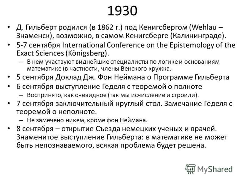 1930 Д. Гильберт родился (в 1862 г.) под Кенигсбергом (Wehlau – Знаменск), возможно, в самом Кенигсберге (Калининграде). 5-7 сентября International Conference on the Epistemology of the Exact Sciences (Königsberg). – В нем участвуют виднейшие специал