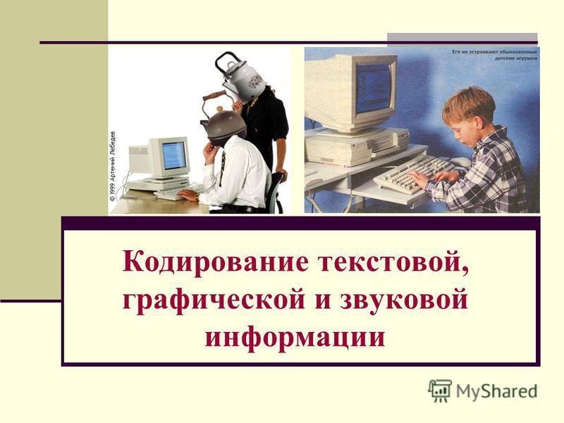 Кодирование текстовой, графической и звуковой информации