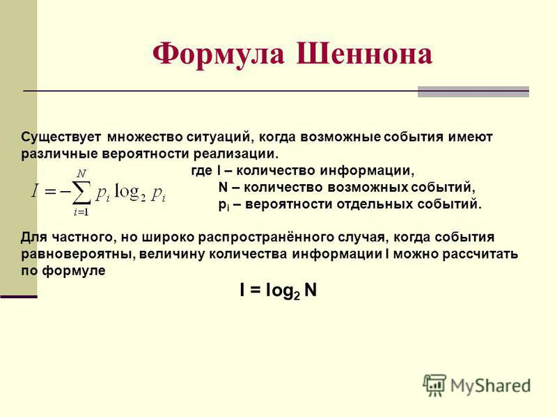 Формула Шеннона Существует множество ситуаций, когда возможные события имеют различные вероятности реализации. где I – количество информации, N – количество возможных событий, p i – вероятности отдельных событий. Для частного, но широко распространён