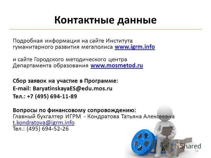 Контактные данные Подробная информация на сайте Института гуманитарного развития мегаполиса www.igrm.info и сайте Городского методического центра Департамента образования www.mosmetod.ruwww.igrm.infowww.mosmetod.ru Сбор заявок на участие в Программе: