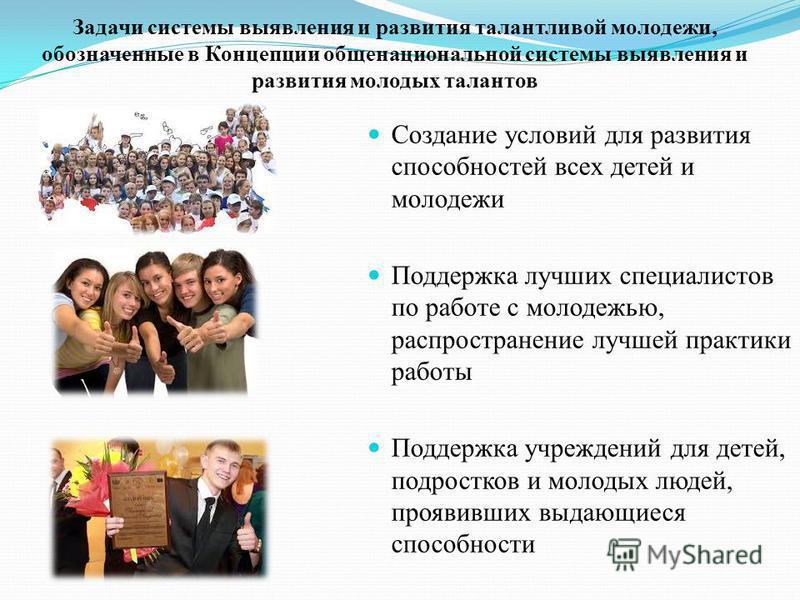 Задачи системы выявления и развития талантливой молодежи, обозначенные в Концепции общенациональной системы выявления и развития молодых талантов Создание условий для развития способностей всех детей и молодежи Поддержка лучших специалистов по работе