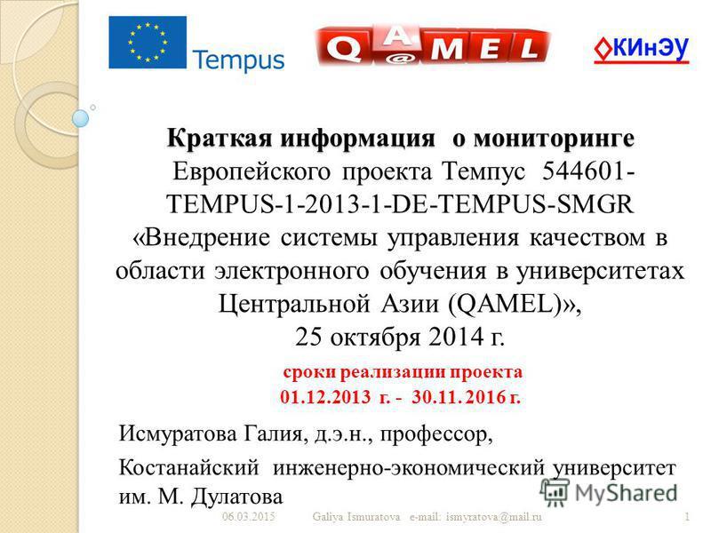 Краткая информация о мониторинге Краткая информация о мониторинге Европейского проекта Темпус 544601- TEMPUS-1-2013-1-DE-TEMPUS-SMGR «Внедрение системы управления качеством в области электронного обучения в университетах Центральной Азии (QAMEL)», 25