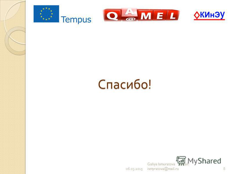 Спасибо ! 06.03.2015 Galiya Ismuratova e-mail: ismyratova@mail.ru8