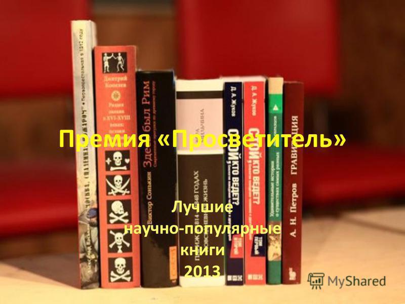 Премия «Просветитель» Лучшие научно-популярные книги 2013