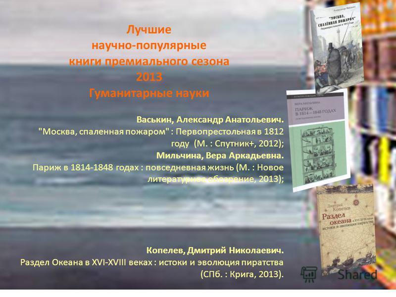 Лучшие научно-популярные книги премиального сезона 2013 Гуманитарные науки Васькин, Александр Анатольевич.