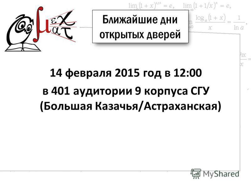 14 февраля 2015 год в 12:00 в 401 аудитории 9 корпуса СГУ (Большая Казачья/Астраханская) Ближайшие дни открытых дверей