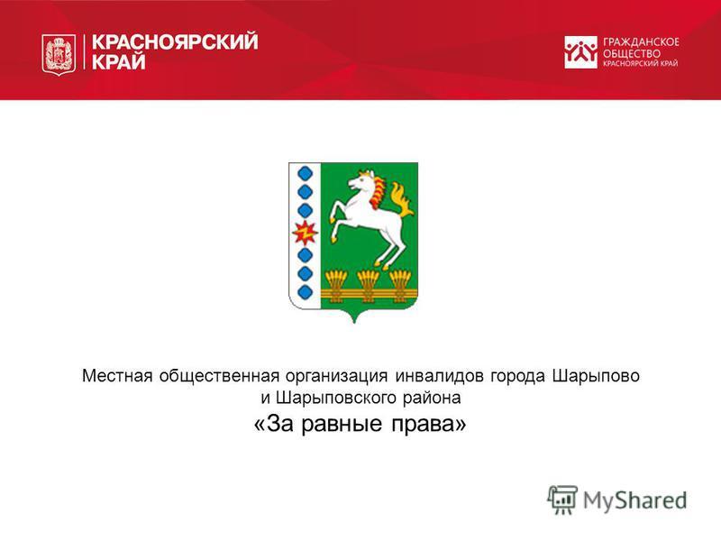 Местная общественная организация инвалидов города Шарыпово и Шарыповского района «За равные права»
