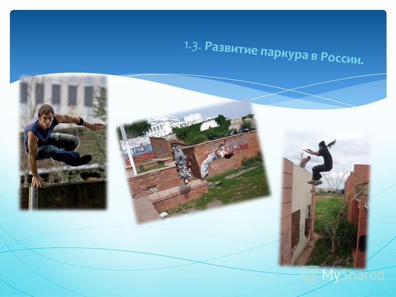 1.3. Развитие паркура в России.