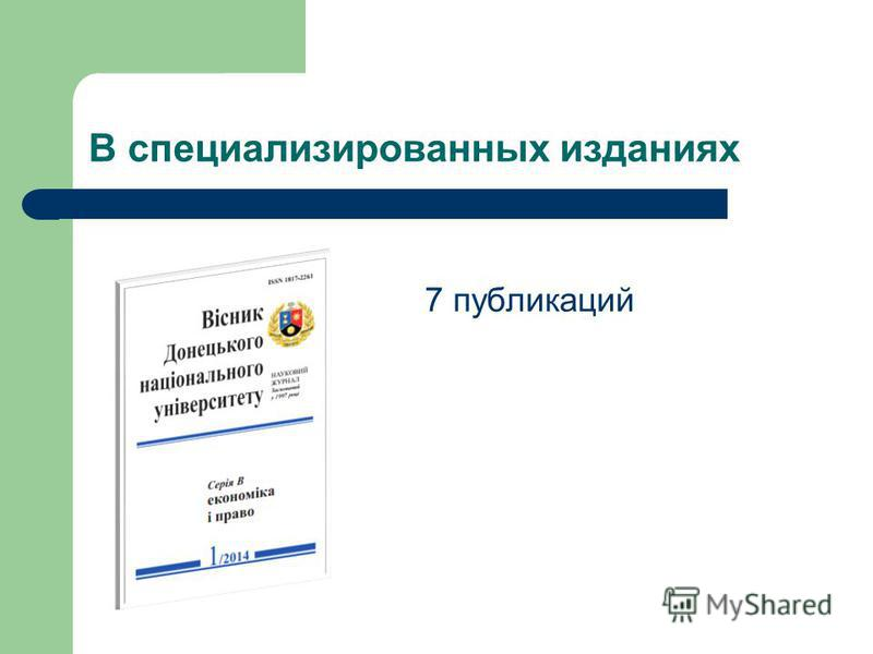 В специализированных изданиях 7 публикаций