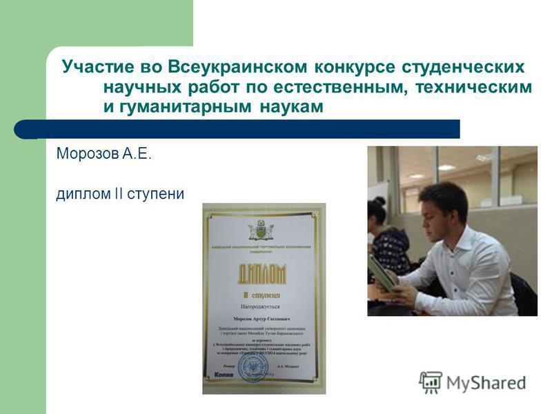 Участие во Всеукраинском конкурсе студенческих научных работ по естественным, техническим и гуманитарным наукам Морозов А.Е. диплом ІІ ступени