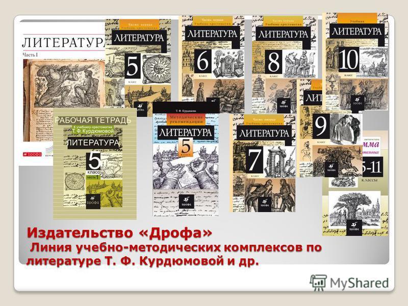 Издательство «Дрофа» Линия учебно-методических комплексов по литературе Т. Ф. Курдюмовой и др.