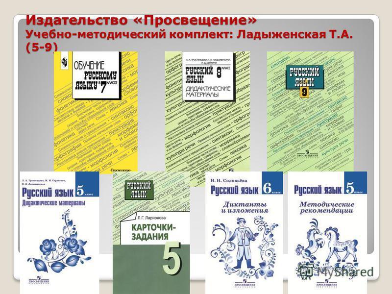 Издательство «Просвещение» Учебно-методический комплект: Ладыженская Т.А. (5-9)